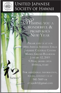 Ad for United Japanese Society of Hawaii (UJSH) 'Wishing you a Wonderful and Prosperous New Year'
