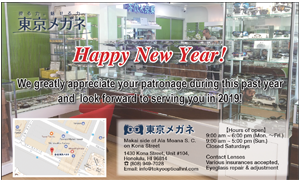 Ad for Tokyo Optical 'Happy New Year! We greatly appreciate your patronage during this past year and look forward to serving you in 2019!'