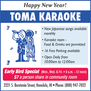 Ad for Toma Karaoke 'Happy New Year!'