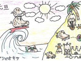 Drawing by Kira Alipio for Year of the Boar Nengajo