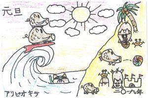 Drawing by Kira Alipio for Year of the Boar Nengajo