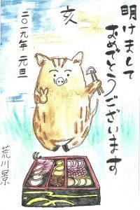 Drawing by Kay Arakawa for Year of the Boar Nengajo