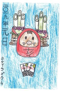 Drawing by Mikeyla Bloom for Year of the Boar Nengajo