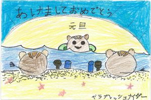 Drawing by Bella Bretschneider for Year of the Boar Nengajo