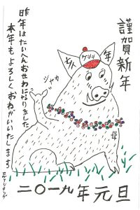 Drawing by Evan Ching for Year of the Boar Nengajo
