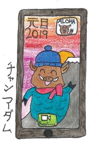 Drawing by Adam Chun for Year of the Boar Nengajo
