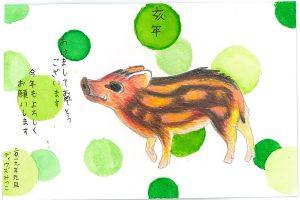 Drawing by Kelci Deuz for Year of the Boar Nengajo