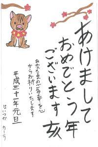 Drawing by Cara Haitsuka for Year of the Boar Nengajo