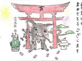 Drawing by Katelyn Higashiya for Year of the Boar Nengajo