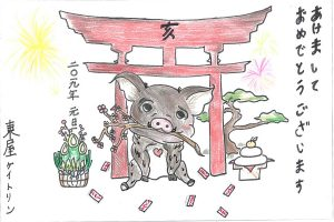 Drawing by Katelyn Higashiya for Year of the Boar Nengajo