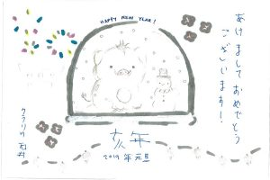 Drawing by Clarisa Ishii for Year of the Boar Nengajo