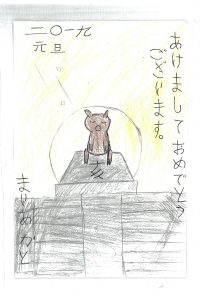 Drawing by Maia Kato for Year of the Boar Nengajo