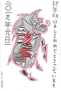 Drawing by Raelynn Kiyuna for Year of the Boar Nengajo