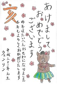 Drawing by Wen Lin for Year of the Boar Nengajo