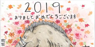 Drawing by Chloe Machida for Year of the Boar Nengajo