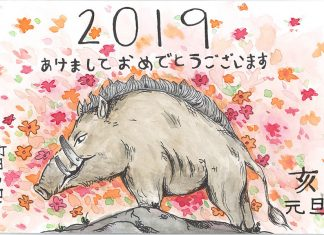 Drawing by Chloe Machida for Year of the Boar Nengajo