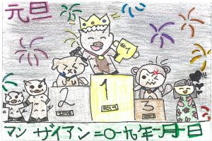 Drawing by Zyanne Man for Year of the Boar Nengajo