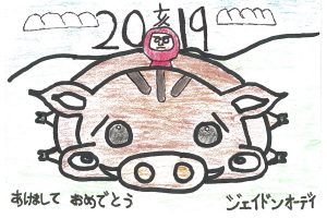 Drawing by Jaidon O Day for Year of the Boar Nengajo