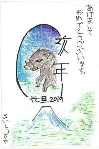 Drawing by Saya Saito for Year of the Boar Nengajo