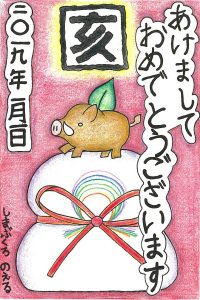 Drawing by Noelle Shimabukuro for Year of the Boar Nengajo