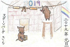 Drawing by Sara Sternberg for Year of the Boar Nengajo