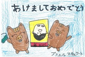 Drawing by Brielle Stewart for Year of the Boar Nengajo