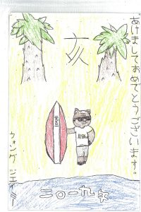 Drawing by Jaime Wong for Year of the Boar Nengajo