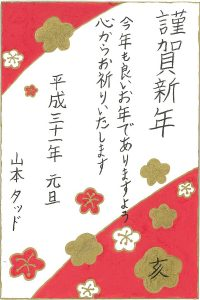 Drawing by Tadd Yamamoto for Year of the Boar Nengajo