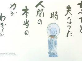 Comic Shushin, March 1, 2019 Issue