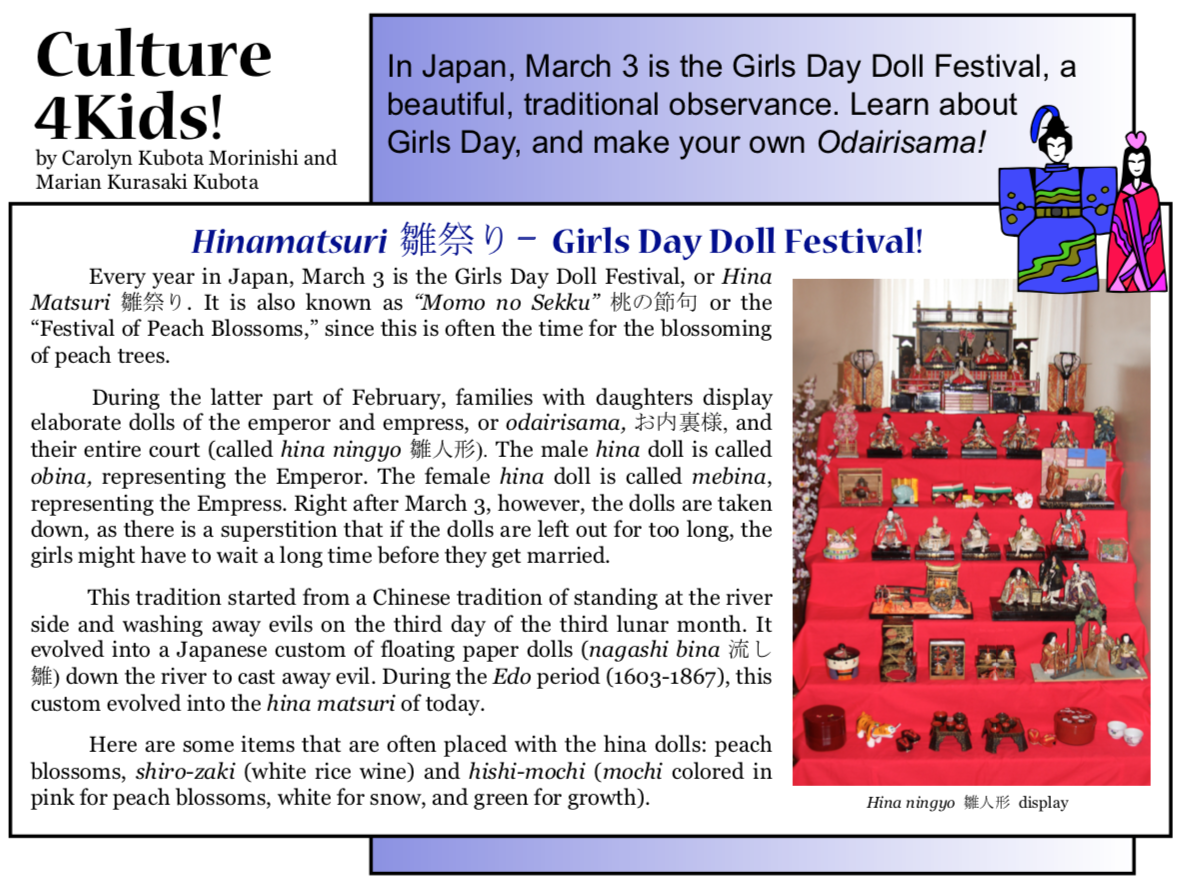 Culture4Kids, March 1, 2019 Issue 'Hinamatsuri, Girls Day Doll Festival. Make Odairisama'