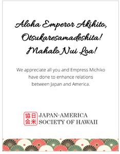 Ad for Japan-America-Society of Hawaii (JASH) 'Aloha Emperor Akihito, Otsukaresamadeshita! Mahalo Nui Loa!'