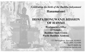 Ad for Honpa Hongwanji Mission of Hawaii, 'Celebrating the birth of the Buddha Sakayamuni'