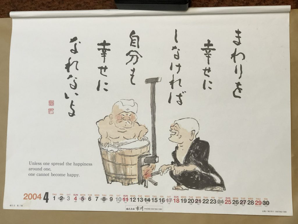 Comic Shushin, May 17, 2019 Issue