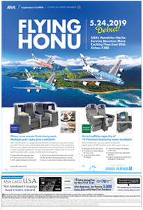 Ad for Ana Airlines 'Flying Honu 5.24.2019 Debut'