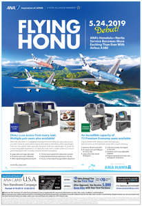 Ad for ANA Airlines 'Flying Honu, 5.24.2019 Debut!'