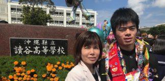 "Yoshiaki ""Aki"" Sewake and his mom, Keiko at the entrance of Yomitan High School. Like in Hawai'i, it is customary for graduates in Okinawa to receive lei and gifts."
