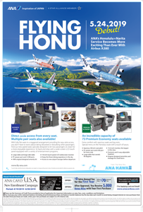 Ad for ANA Airlines Honolulu, 5/24/2019 Debut!