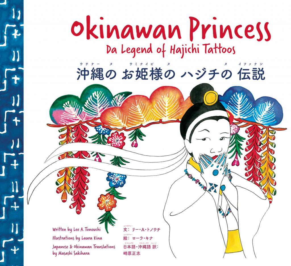Book Cover, title 'Okinawan Princess, Da Legend of Haijichi Tattoos'
