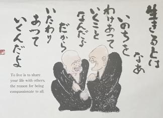 Comic Shushin, August 2, 2019 Issue