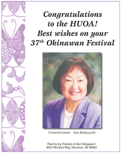 Ad for Ann Kobayashi 'Congratulations to the HUOA. Best Wishes on your 37th Okinawan Festivzal'