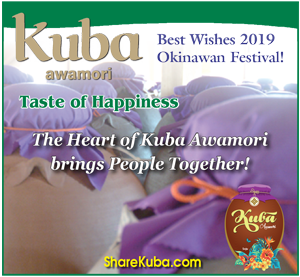 Ad for Kuba Awamori 'Best wishes 2019 Okinawan Festival'