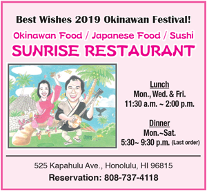 Ad for Sunrise Restaurant 'Best Wishes 2019 Okinawan Festival'