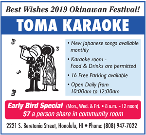 Ad for Toma Karaoke 'Best Wishes 2019 Okinawan Festival'