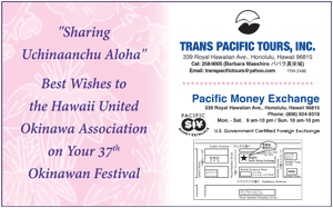 Ad for Trans Pacific Tours 'Sharing Uchinaanchu Aloha. Best wishes to the Hawaii United Okinawa Association on your 37th Okinawan Festival'