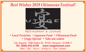 Ad for Utage Restaurant 'Best Wishes 2019 Okinawan Festival'