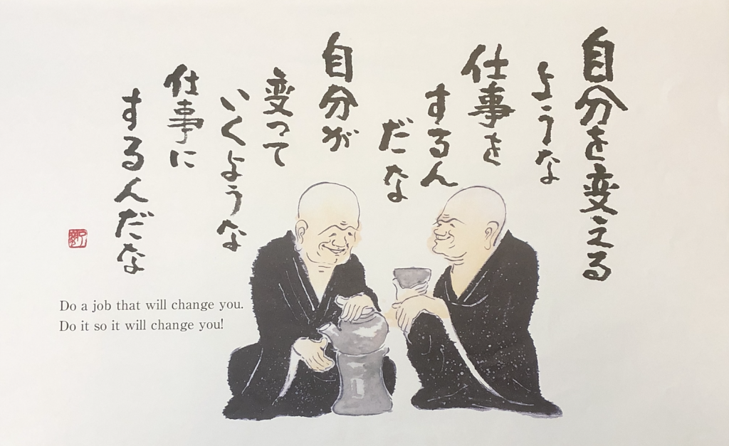 Comic Shushin, September 20, 2019 Issue