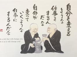 Comic Shushin, September 20, 2019 Issue