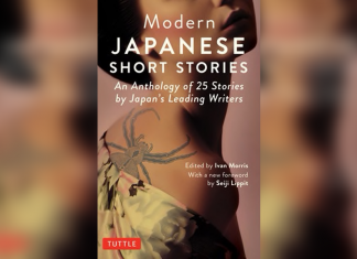 Book Cover titled 'Modern Japanese Short Stories An Anthology of 25 Stories by Japan's Leading Writers' by Ivan Morris