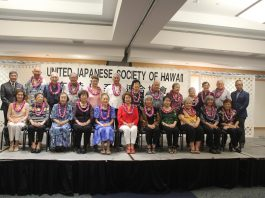 The 2019 United Japanese Society of Hawaii Nenchosha Ian Engei Taikai honorees are pictured with UJSH president Rev. Akihiro Okada (standing, far left) and Consul General of Japan Koichi Ito (standing, far right). (Hawaii Hochi photo by Noriyoshi Kanaizumi)
