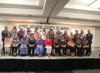 The 2019 United Japanese Society of Hawaii Nenchosha Ian Engei Taikai honorees are pictured with UJSH president Rev. Akihiro Okada (standing, far left) and Consul General of Japan Koichi Ito (standing, far right). (Hawaii Hochi photo by Noriyoshi Kanaizumi)